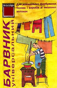 Барвник для тканини універсальний ВИШНЕВИЙ (БОРДО) 4-6г (У-7)