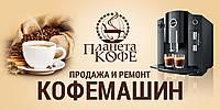 Сервис, ремонт, обслуживание кофемашин