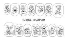 Слайдер-дизайн Fonix 378 Нейлкруст