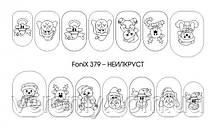 Слайдер-дизайн Fonix 379 Нейлкруст