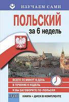 ПОЛЬСЬКИЙ за 6 тижнів (Книга+CD в коробці) Жебровська О.