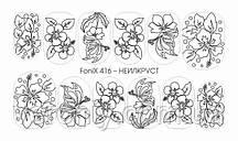 Слайдер-дизайн Fonix 416 Нейлкруст