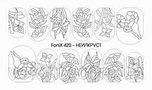 Слайдер-дизайн Fonix 420 Нейлкруст