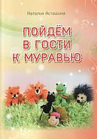 Пойдем в гости к муравью. С цветными иллюстрациями. Наталья Асташина