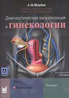 Шаабан А.М. Диагностическая визуализация в гинекологии: в трех томах. Том 3