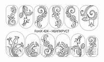 Слайдер-дизайн Fonix 424 Нейлкруст