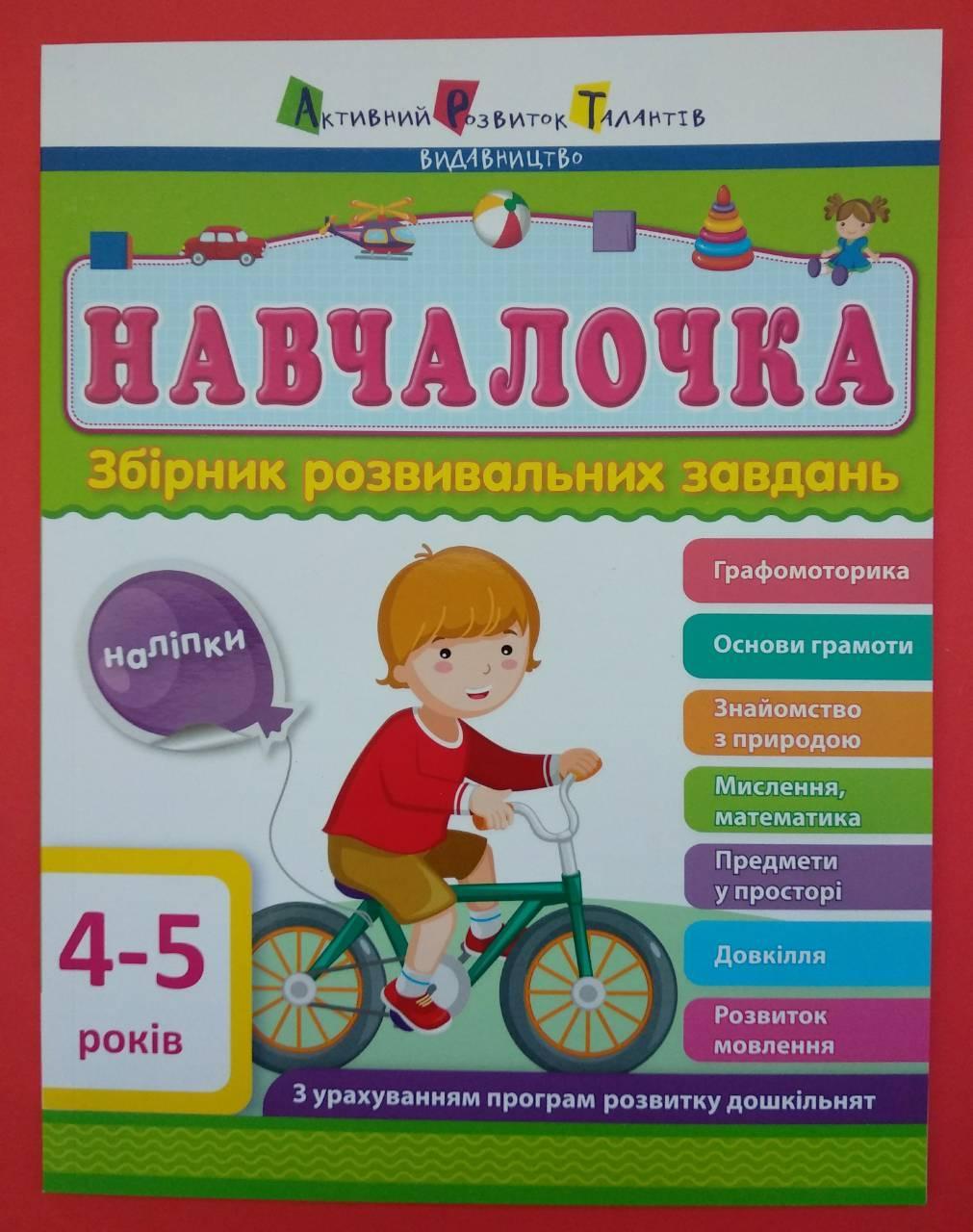 « Навчалочка. 4-5 років. Збірник розвивальних завдань »