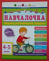 « Навчалочка. 4-5 років. Збірник розвивальних завдань », фото 1