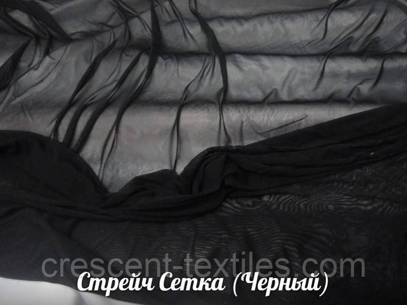 Сетка Стрейч (Черный)