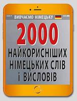 2000 найкорисніших НІМЕЦЬКИХ слів і висловів Городецька Н.