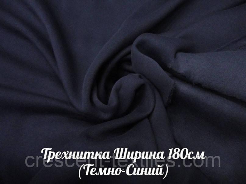 Трехнитка (Темно-Синий)