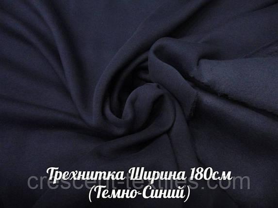 Трехнитка (Темно-Синий), фото 2