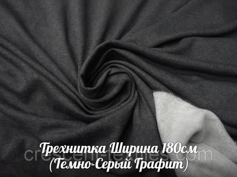 Трехнитка (Темно-Серый Графит)