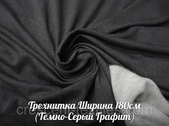 Трехнитка (Темно-Серый Графит), фото 2