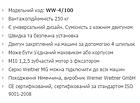 Монтажний адаптер для двигуна ww-4/100 SURKON Ємність 250 кг, фото 8