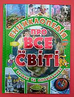 « Енциклопедія про ВСЕ на СВІТІ » у казках та оповіданнях Зелена, фото 1