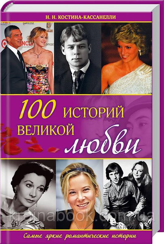 100 историй великой любви. Костина-Кассанелли Н.