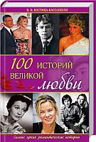 100 историй великой любви. Костина-Кассанелли Н., фото 1