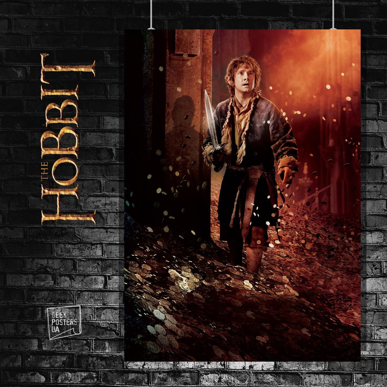 Постер Хоббит Бильбо Бэггинс в логове Смоуга. Властелин Колец, Lord Of The Rings, Hobbit. Размер 60x42см (A2). Глянцевая бумага