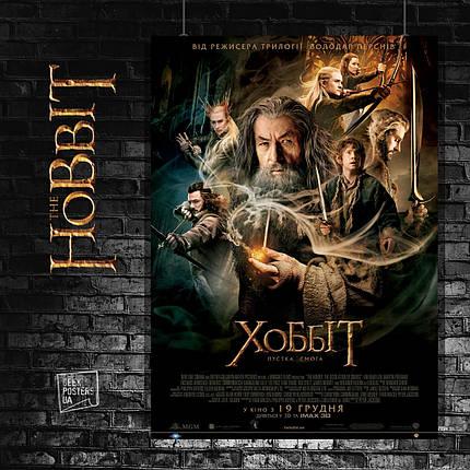 Постер Хоббит: Пустошь Смауга (2013), Властелин Колец. Размер 60x42см (A2). Глянцевая бумага, фото 2