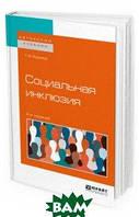Фуряева Т.В. Социальная инклюзия. Учебное пособие для бакалавриата и магистратуры