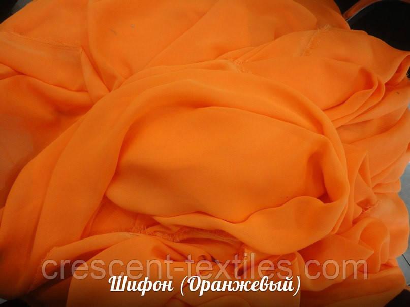 Шифон (Оранж)