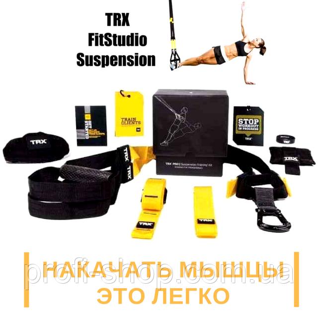 Тренировочные Петли TRX - Fit Studio | Suspension Training | фит студио