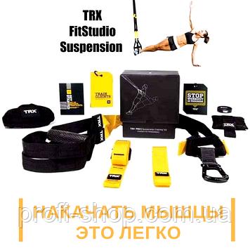 Тренировочные Петли TRX - Fit Studio   Suspension Training   фит студио