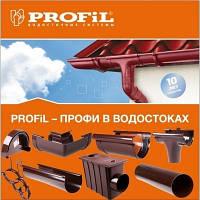 PROFIL-Водосточная система PVX 130/100 мм , 90/75 мм. Склад Киев