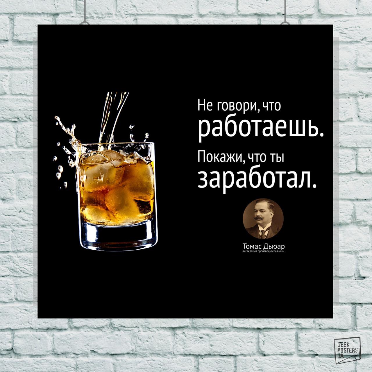 """Постер """"Не говори что работаешь… - Томас Дьюар"""". Мотивационный плакат. Размер 60x60см (A1). Глянцевая бумага"""