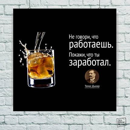 """Постер """"Не говори что работаешь… - Томас Дьюар"""". Мотивационный плакат. Размер 60x60см (A1). Глянцевая бумага, фото 2"""