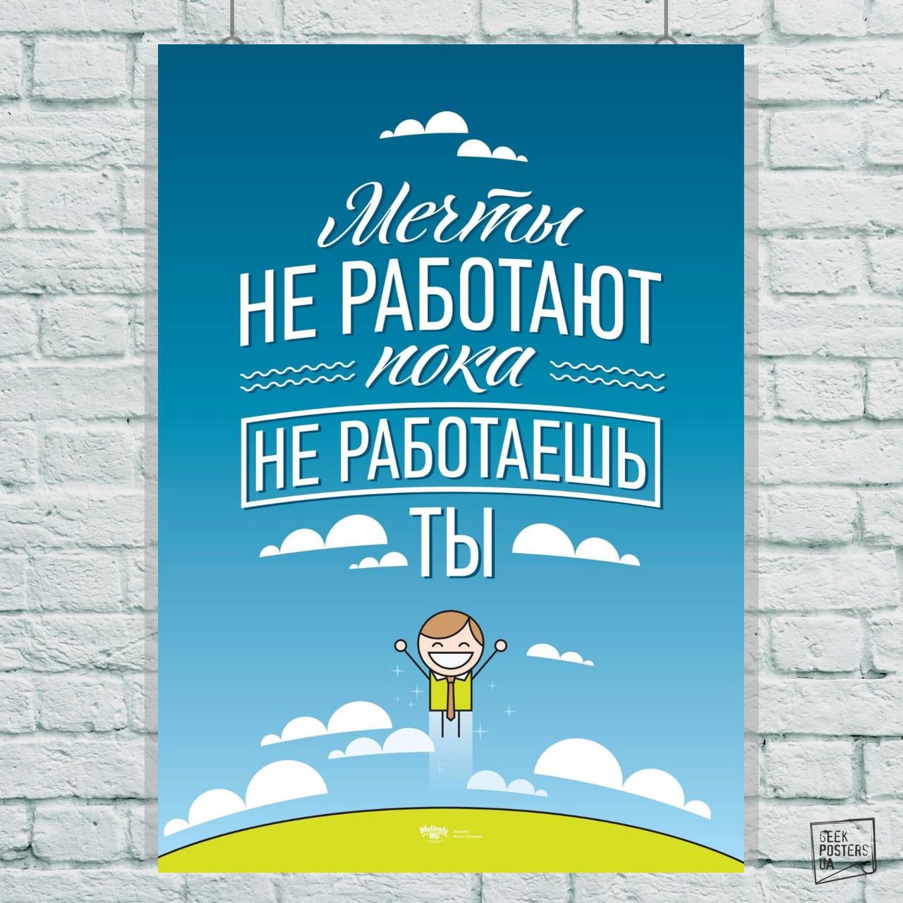Постер Мотивационный плакат. Размер 60x43см (A2). Глянцевая бумага