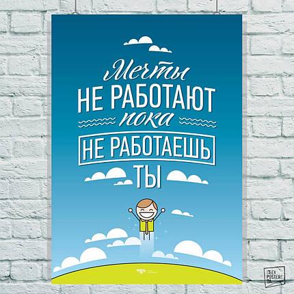 Постер Мотивационный плакат. Размер 60x43см (A2). Глянцевая бумага, фото 2