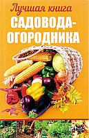 Кулаков Анатолий Алексеевич Лучшая книга садовода-огородника