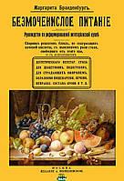 Бранденбург Маргарита Безмочекислое питание. Руководство по реформированию вегетарианской кухни. Сборник рецептов блюд