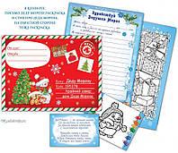 Почтовая открытка: Письмо Деду Морозу (KB1-001), фото 1