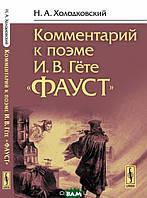 Холодковский Н.А. Комментарий к поэме И.В. Гёте Фауст
