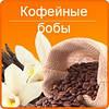 Китайские кофейные бобы - Очищающий и защищающий печень чай, фото 2