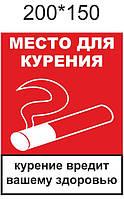Место для курения наклейка
