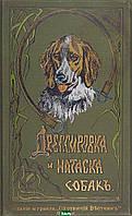 Оберлендер Г. Дрессировка и натаска подружейных собак (print-on-demand)