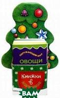 Елочка. Маленький книжный шкаф на 4 книжки-малышки (количество томов: 4)