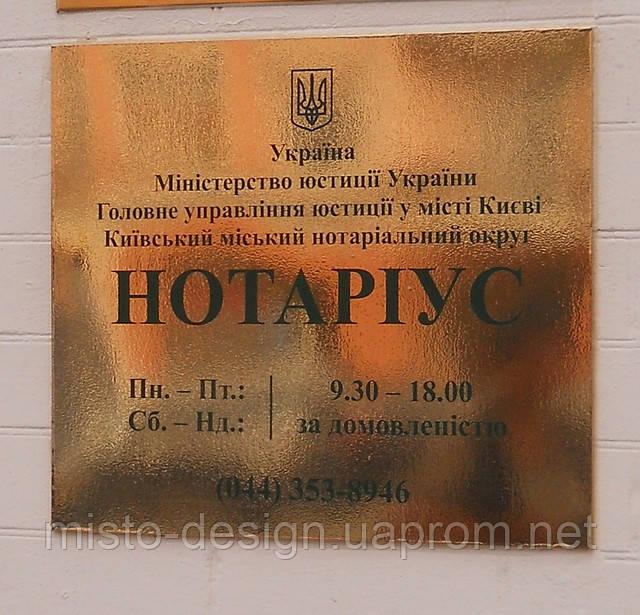 "Табличка ""НОТАРИУС""."