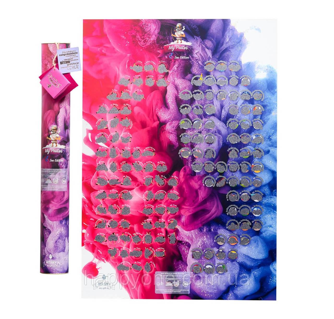 Скретч постер игра My Poster Sex edition (английский язык) в тубусе