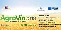 У Вінниці розпочав роботу дводенний Аграрний форум «AgroVin2018»