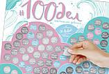 Скретч постер #100 ДЕЛ настоящей девочки «Oh my look edition» (русский язык) в тубусе, фото 3