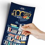 Скретч постер #100 ДЕЛ Books edition (русский язык) в тубусе, фото 3
