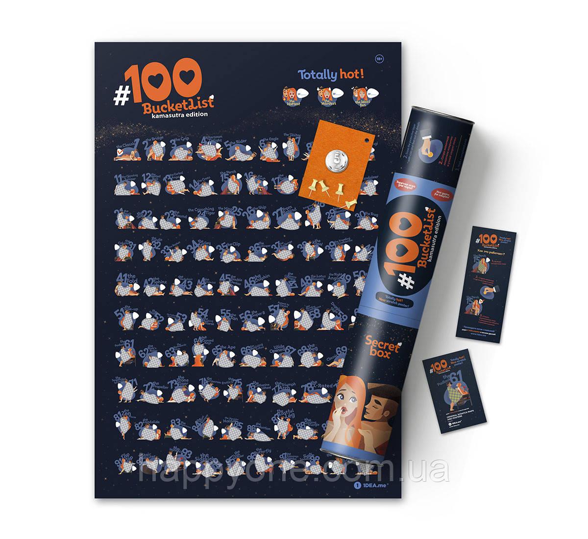 Скретч постер #100 ДЕЛ Kamasutra edition (английский язык) в тубусе
