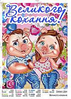 """""""Великого кохання""""(Укр.мові)"""