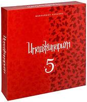 Имаджинариум. 5 лет Юбилейное издание (Imadjinarium) настольная игра