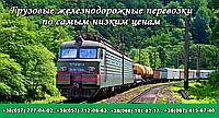 Железнодорожные перевозки грузов по Украине